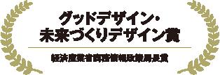 グッドデザイン・未来づくりデザイン賞 経済産業省商務情報政策局長賞