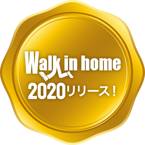 Walk in home 2020リリース!