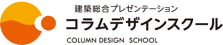 建築総合プレゼンテーションコラムデザインスクール