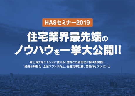HASセミナー2019 in 名古屋で登壇します