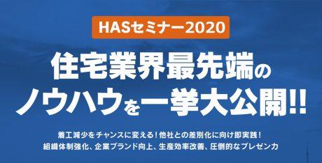 HASセミナー2019 in 札幌で登壇します