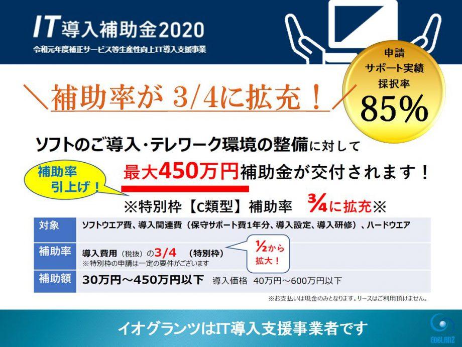 【IT導入補助金2020】特別枠C類型(補助率3/4)のご案内