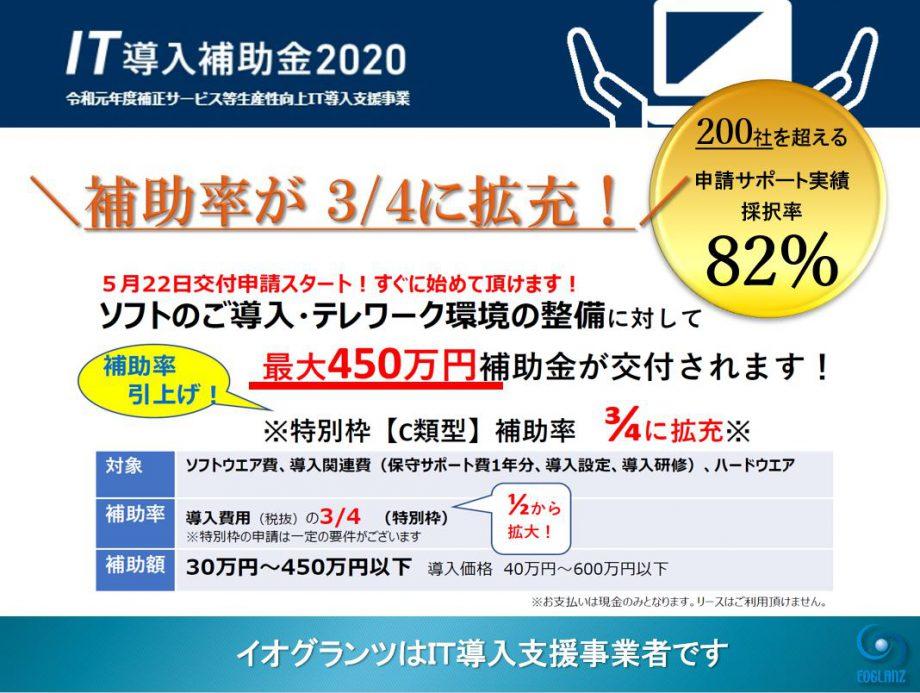 今年度最終!【IT導入補助金2020】特別枠C類型(補助率3/4)のご案内