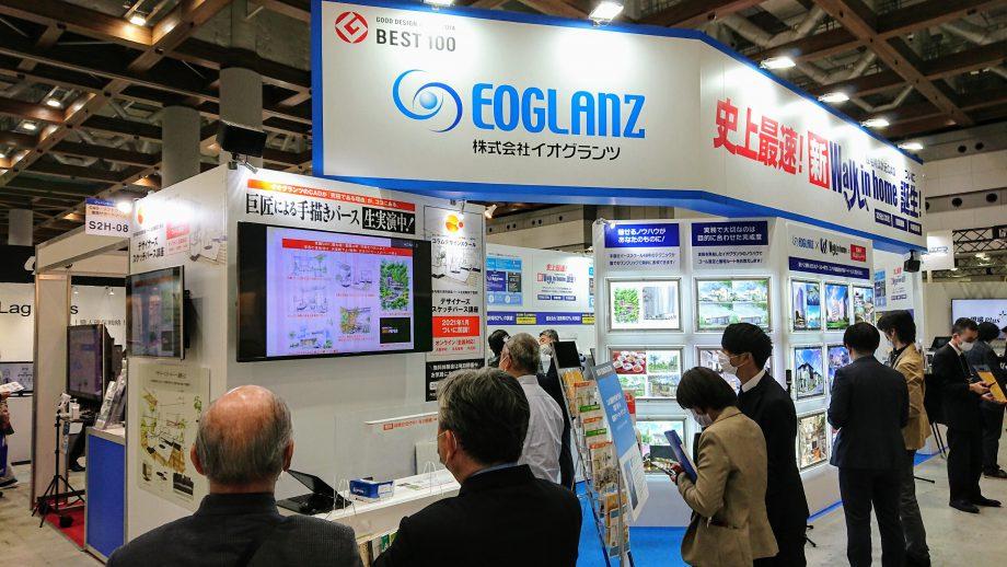 <11月>【Japan Home & Building Show 2020】東京ビッグサイト