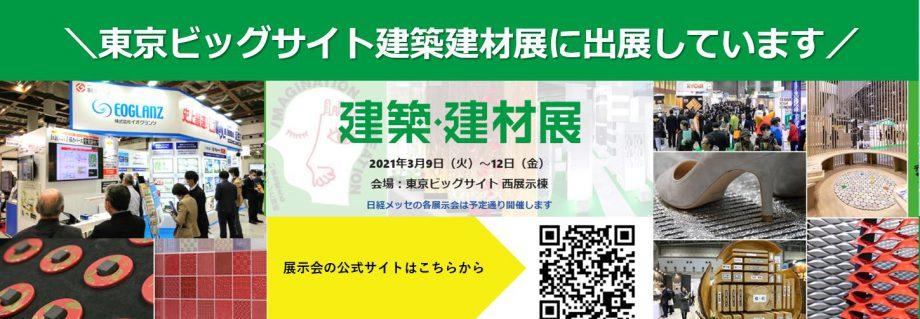 <3月>【建築建材展2021】東京ビッグサイト
