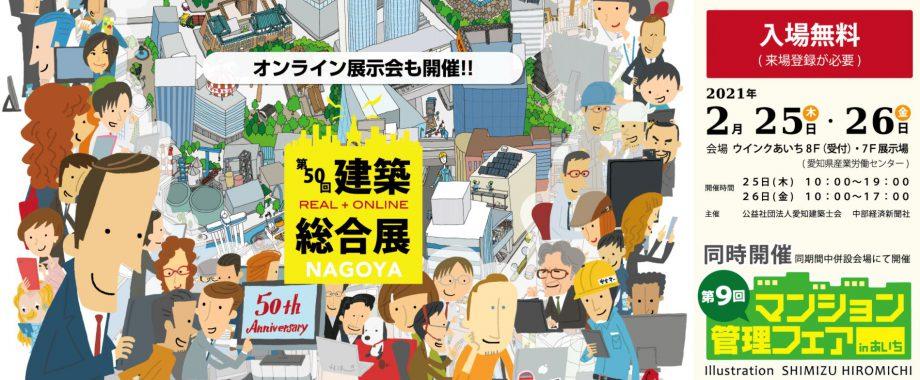 <2月>【第50回建築総合展NAGOYA】ウインクあいち