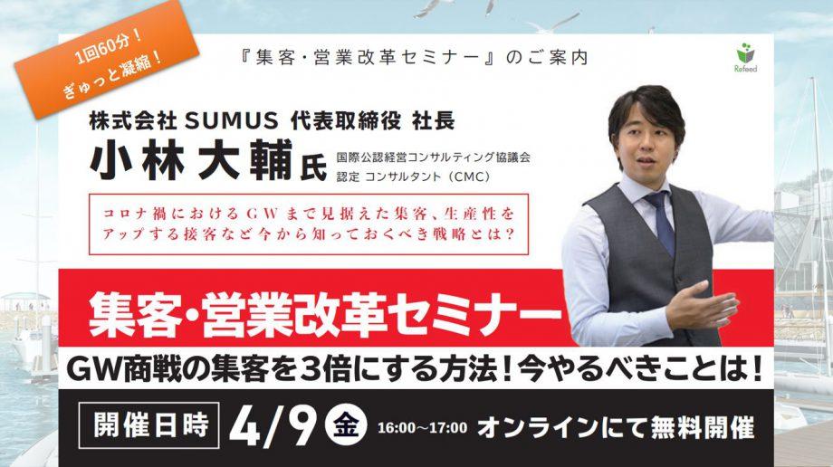 <4月>集客・営業改革セミナー【SUMUS代表取締役小林大輔氏講演 『GW商戦の集客を3倍にする方法』】