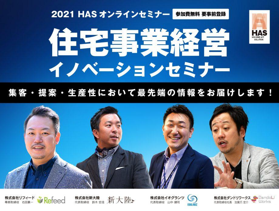 <4月>HAS住宅事業経営イノベーションセミナー