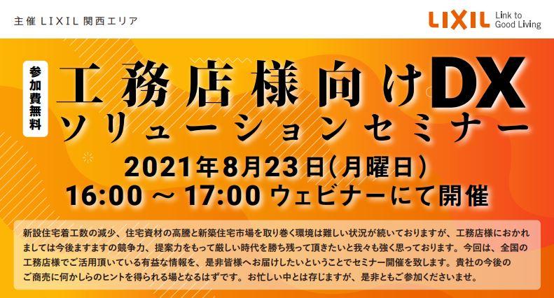 <8月Webセミナー>関西エリアの皆様必見!工務店様向けDXソリューションセミナー