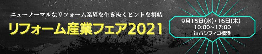 <9月>【リフォーム産業フェア2021in東京】パシフィコ横浜