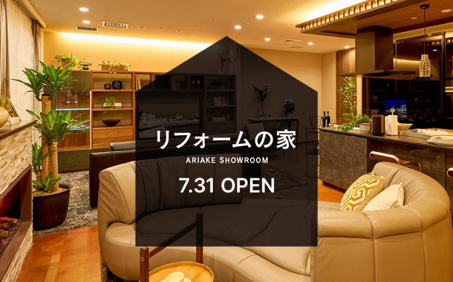 大塚家具・有明本社ショールームの設計・デザイン監修をしました。